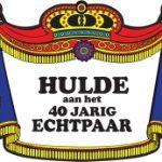 Hulde aan het 40 jarig echtpaar kroonschild - Partytentverhuur Dordrecht